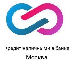 Cash loan in Moscow