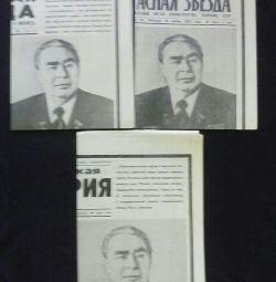 Газеты от 12 ноября 1982 года. Смерть Л.И.Брежнева