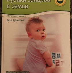The book on the development of a child from the cracks