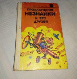 Το βιβλίο