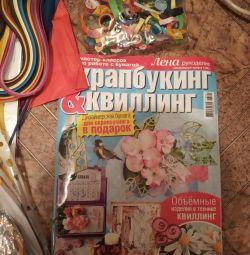 Журнал і залишки квілінгу