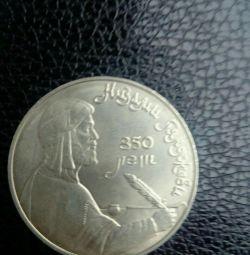 1 рубль ссср Низами