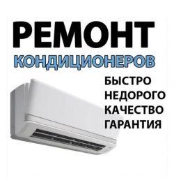 ⚙️Repararea și întreținerea aparatelor de aer condiționat ale tuturor brandurilor