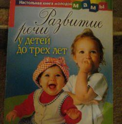 Книга мамам-