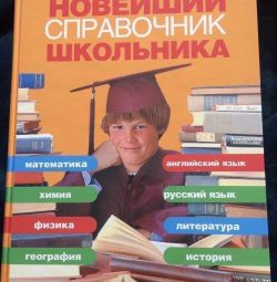 Newest schoolboy reference book