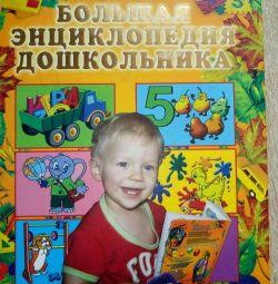 Encyclopedia of preschoolers