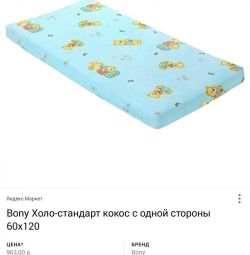 Children's mattress with coconut