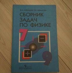 Збірник завдань з фізики 7-9