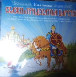 Disc with fairy tales for children
