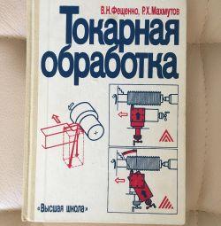 Книга токарная обработка