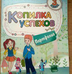 Портфолио книги школа