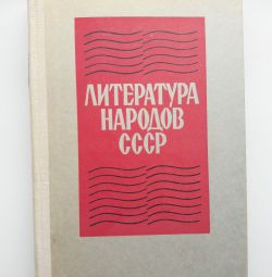 Literature of the peoples of the USSR. Reader. 1979. USSR