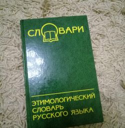 Etymological dictionary of the Russian language