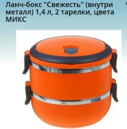 Lunch box of 1,4 l 2 plates 14 * 14 * 20 cm