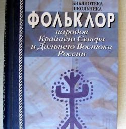 Фольклор народов Севера и Дальнего Востока.