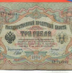 3 ruble (arr 1905) Guvernul provizoriu
