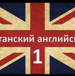 Репетитор Британского Английского
