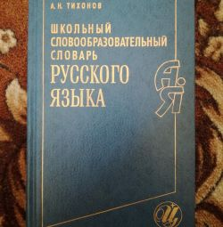 Dicționar rus
