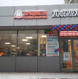 Magazin de conveniență