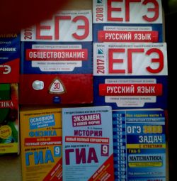 Books for preparation. to OGE and EGE, school books,