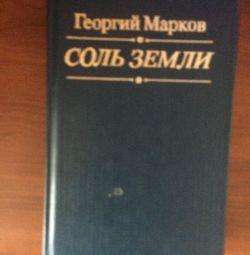 George Markov