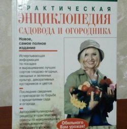 Encyclopedia gardener and gardener.