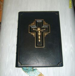 Βιβλία στην αρχική δέσμευση: Η Βίβλος, το Κοράνι, ο Ποινικός Κώδικας της Ρωσικής Ομοσπονδίας