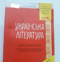 Ukrainian Literature for ZNO