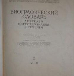 Biological dictionary of scientists and technicians