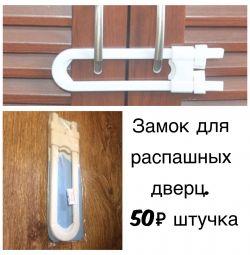 For children's safety