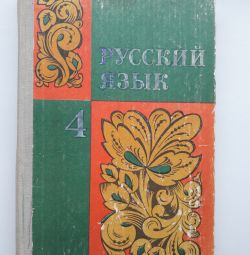 Russian language 4 class. 1978. USSR