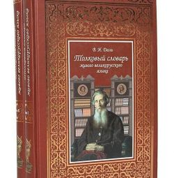 Dictionar explicativ al lui Dalia VI in 2 tone