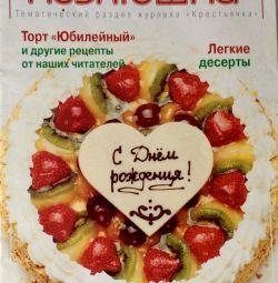 Magazine: Hostess. Exchange.