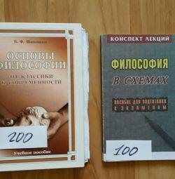 Φιλοσοφικά βιβλία