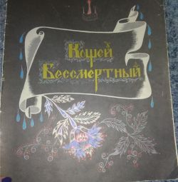 1986 book