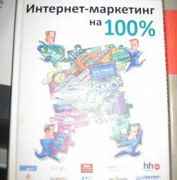 Интернет-маркетинг на 100%/Под ред. С. Сухова
