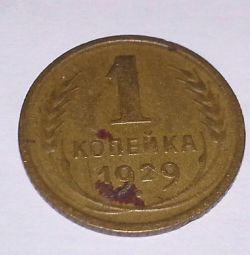 1 копейка 1929 года.