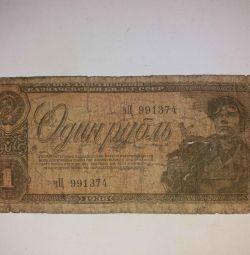 O ruble 1938