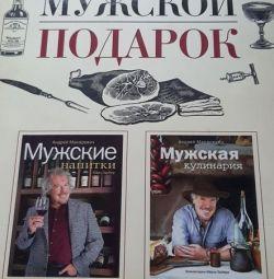 Макаревич, Гарбер: Мужской подарок (комплект 2кн)