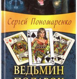S. Ponomarenko. Cadou de vrăjitoare