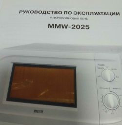 Microwave Mystery-2025, new