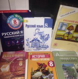 Учебники 📚