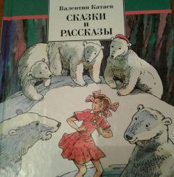 Казки та оповідання Валентин Катаєв