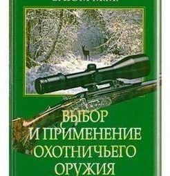 Вибір і Застосування Мисливського Зброї Блюм