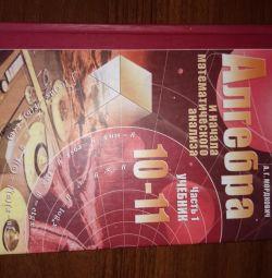 Textbook algebra 10-11 class
