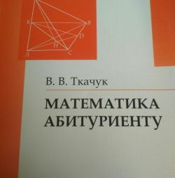 Matematică pentru solicitantul Tkachuk