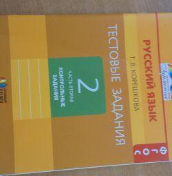 Russian language Test tasks class 2