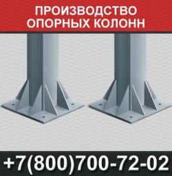 Destek kolonlarının üretimi