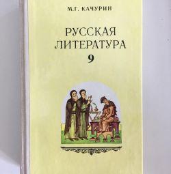Ders kitabı Rusça Edebiyat Sınıfı 9 MG Kachurin
