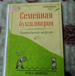 Notepad Family Accounting